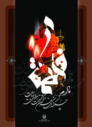 H.Fatima16