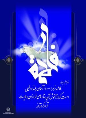 H.Fatima17