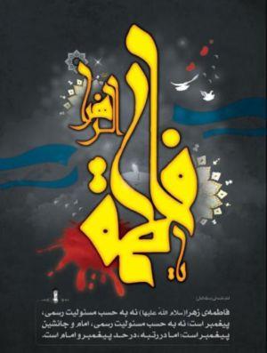 H.Fatima21