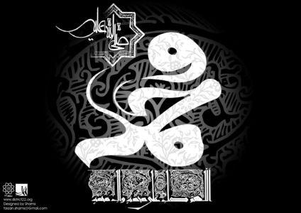 Hazreti Muhammed 4
