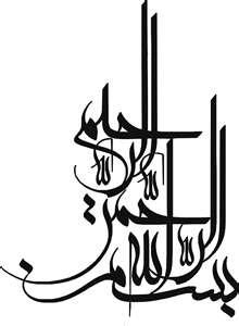 bismillah_28