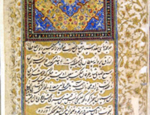 Hafiz Širazi – slike