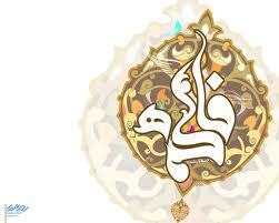 hazreti_Fatima