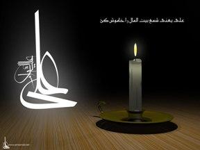 imam_ali_12
