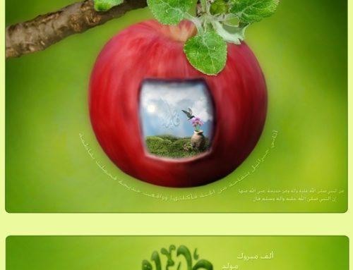 Pretjerivanje u pogledu Ehli-bejta, mir s njima