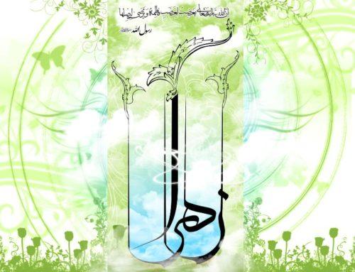 Spjev o Hazreti Fatimi od Muhammeda Ikbala